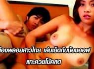 น้องพลอยสาวไทย เล่นเย็ดกับน้องออฟ แทะควยโม้คสด นาบหีท่าคว่ำ หน้าตาจิกกล้องมากเลย