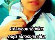 สาวคอซอง โชว์เสียว คาชุด เด็ดจริงๆสาวไทย