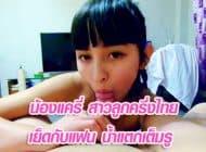 น้องแครี่ สาวลูกครึ่งไทย เย็ดกับแฟน น้ำแตกเต็มรู