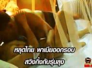 หลุดไทย พาเมียออกรอบ สวิงกิ้ง กับรุ่นลุง