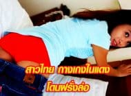 สาวไทย กางเกงในแดง โดนฝรั่งล่อ