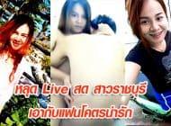 หลุด Live สด สาวราชบุรี เอากับแฟนโคตรน่ารัก