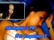 คลิปหลุดสาว PR ห้าง Emporium 2