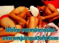 ไฮโซไทย ทายาทนักการเมือง จ้างชายหนุ่มมารุมสวิงกิ้งตัวเอง
