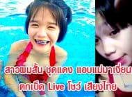 สาวผมสั้น ชุดแดง แอบแม่มาเงี่ยน ตกเบ็ด Live โชว์ เสียงไทย