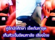 หลุดนักศึกษา เย็ดคาชุด เห็นหัวเข็มขัดมหาลัย เสียงไทย