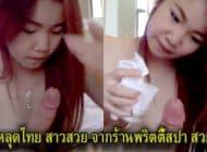 คลิปหลุดไทย สาวสวย จากร้านพริตตี้สปา สวยมาก