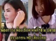 น้องกวาง ห้องเชือด คนที่18 ม.ปลาย รร.เอกชน HD เสียงไทย