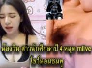 น้องวิน สาวนักศึกษาปี 4 หลุด mlive โชว์หอมชมพู