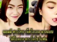 แอมมี่ สาวไทย เน็ตไอเอล นางแบบ วิดีโอคอล ตกเบ็ดโชว์แฟน