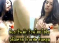 น้องกรีน นักเรียนไทย ไฮโซ วิดีโอคอล โชว์แฟน ดันหลุด