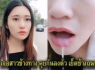 คู่จีน เจอสาวข้างทาง คุยกันลงตัว เย็ดข้างถนนเลย