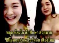 หลุด น้องโอ นักศึกษา สวยมาก วิดีโอคอล Line โชว์หอย เสียงไทย