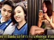 หลุดจาก Baidu แอร์สาว กับ แฟนหนุ่ม สวยมาก