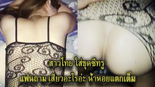 สาวไทย ใส่ชุดซีทรู