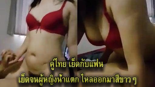 คู่ไทย เย็ดกับแฟน