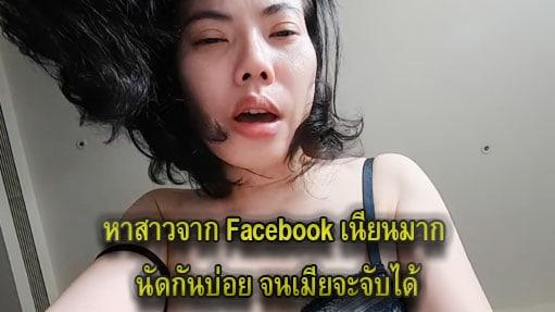 หาสาวจาก Facebook