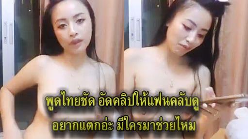 พูดไทยชัด อัดคลิปให้แฟนคลับดู