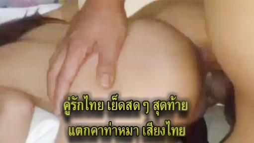 คู่รักไทย เย็ดสดๆ