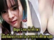 Bigo Live นักศึกษา