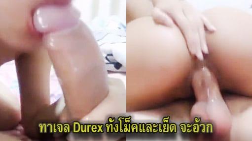 ทาเจล Durex