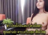 สาวไทยโกอินเตอร์