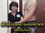 เด็กไทย โกอินเตอร์